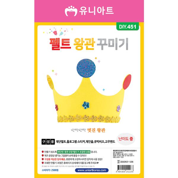[아트공구][유니네1243]DIY451 펠트왕관꾸미기