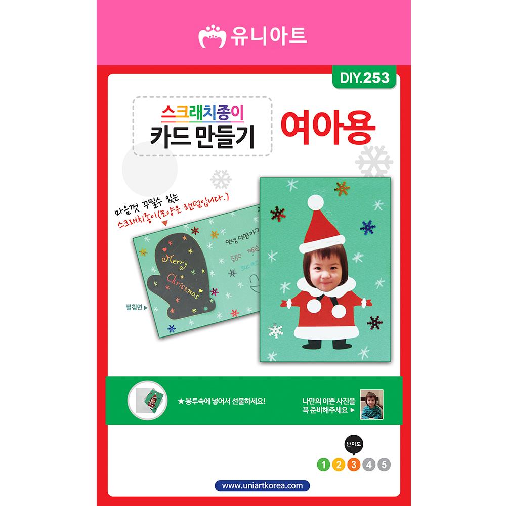 [아트공구][유니네1238]DIY253 스크래치종이카드만들기 여아용