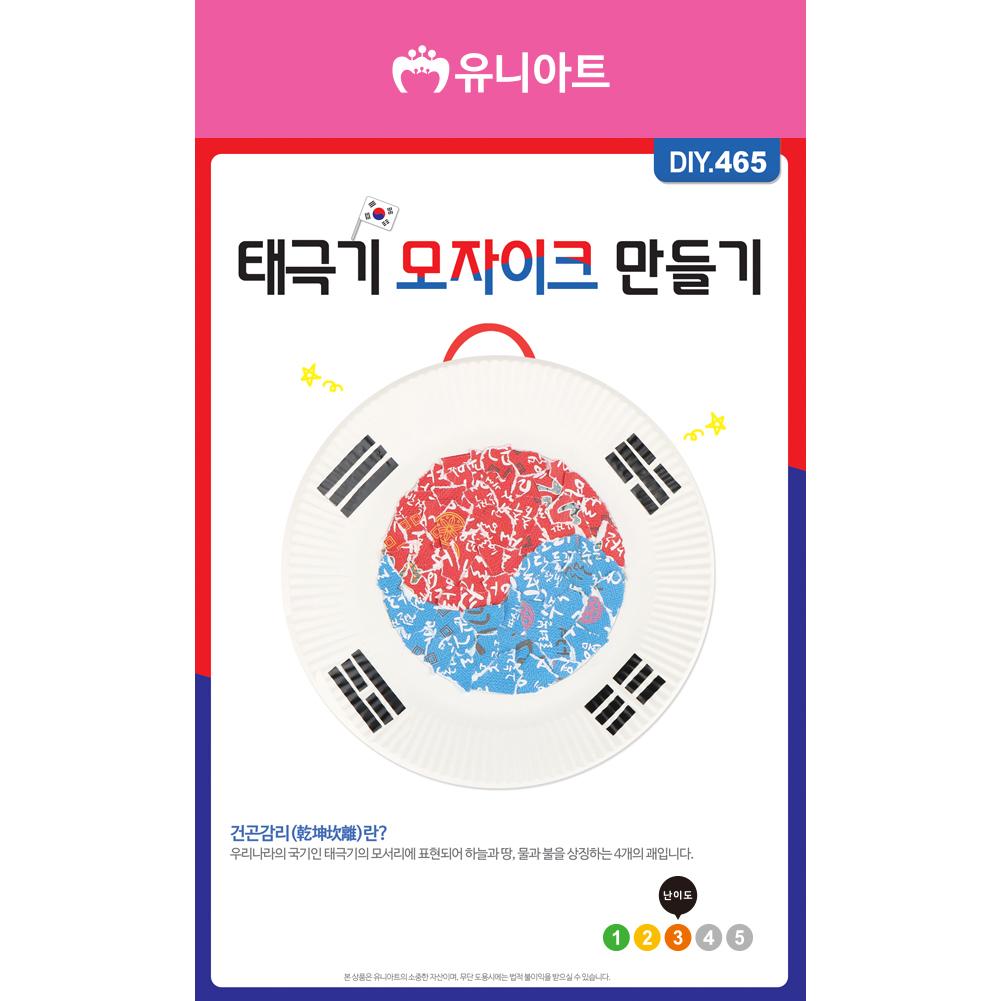 [아트공구][유니네1232]DIY465 태극기모자이크만들기