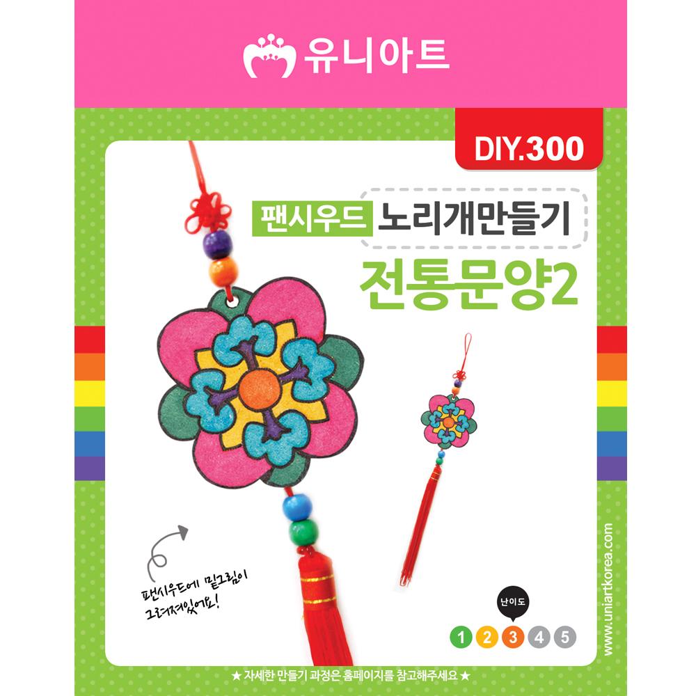 [아트공구][유니네1231]DIY300 팬시우드노리개만들기 전통문양2번