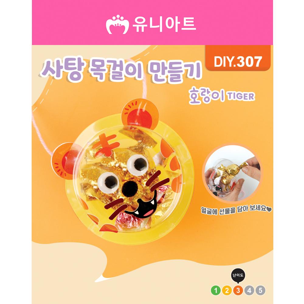 [아트공구][유니네1228]DIY307 사탕목걸이만들기 호랑이