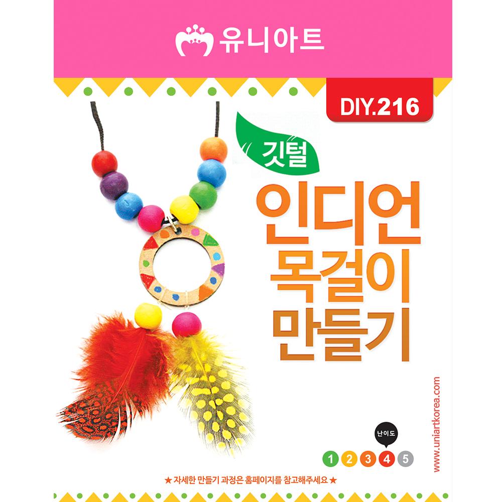 [아트공구][유니네1226]DIY216 깃털인디언목걸이만들기