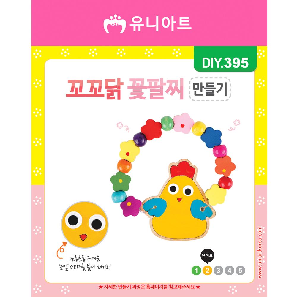 [아트공구][유니네1225]DIY395 꼬꼬닭꽃팔찌만들기