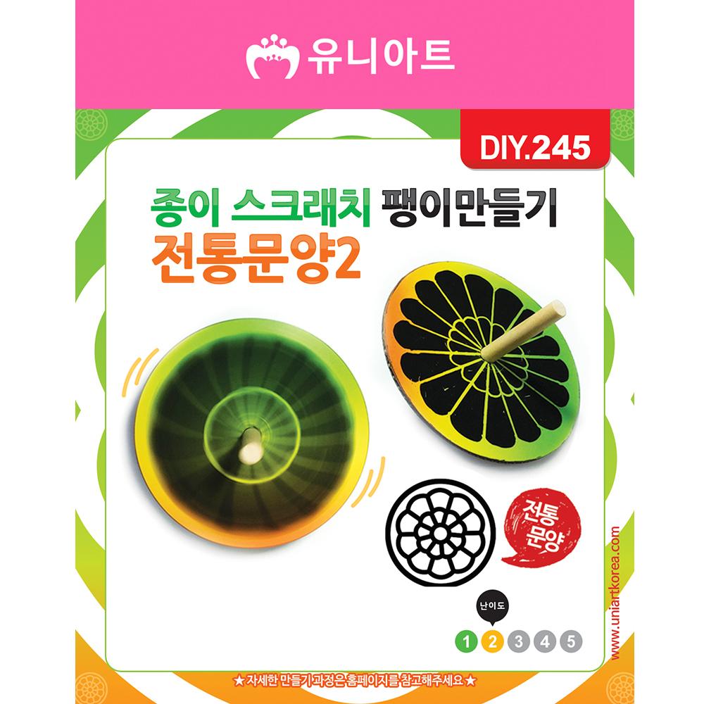 [아트공구][유니네1223]DIY245 종이스크래치팽이만들기 전통문양2번