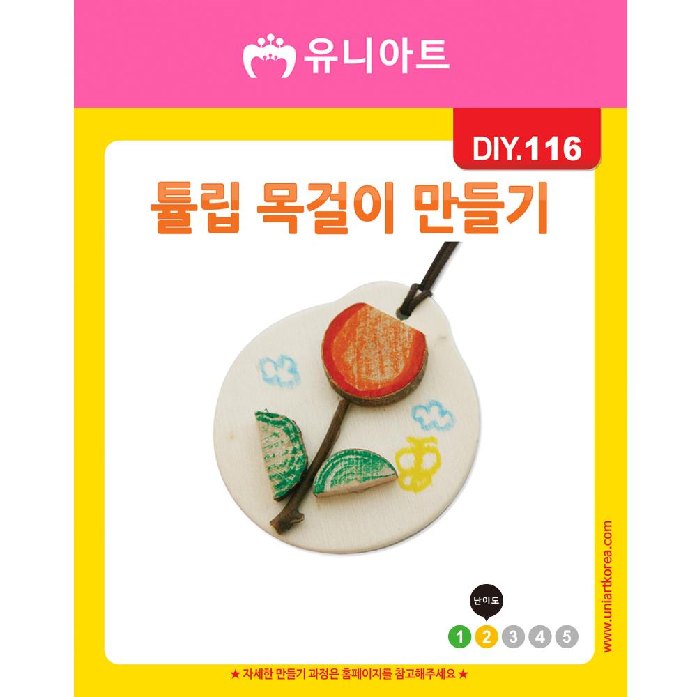 [아트공구][유니네1220]DIY116 튤립목걸이만들기