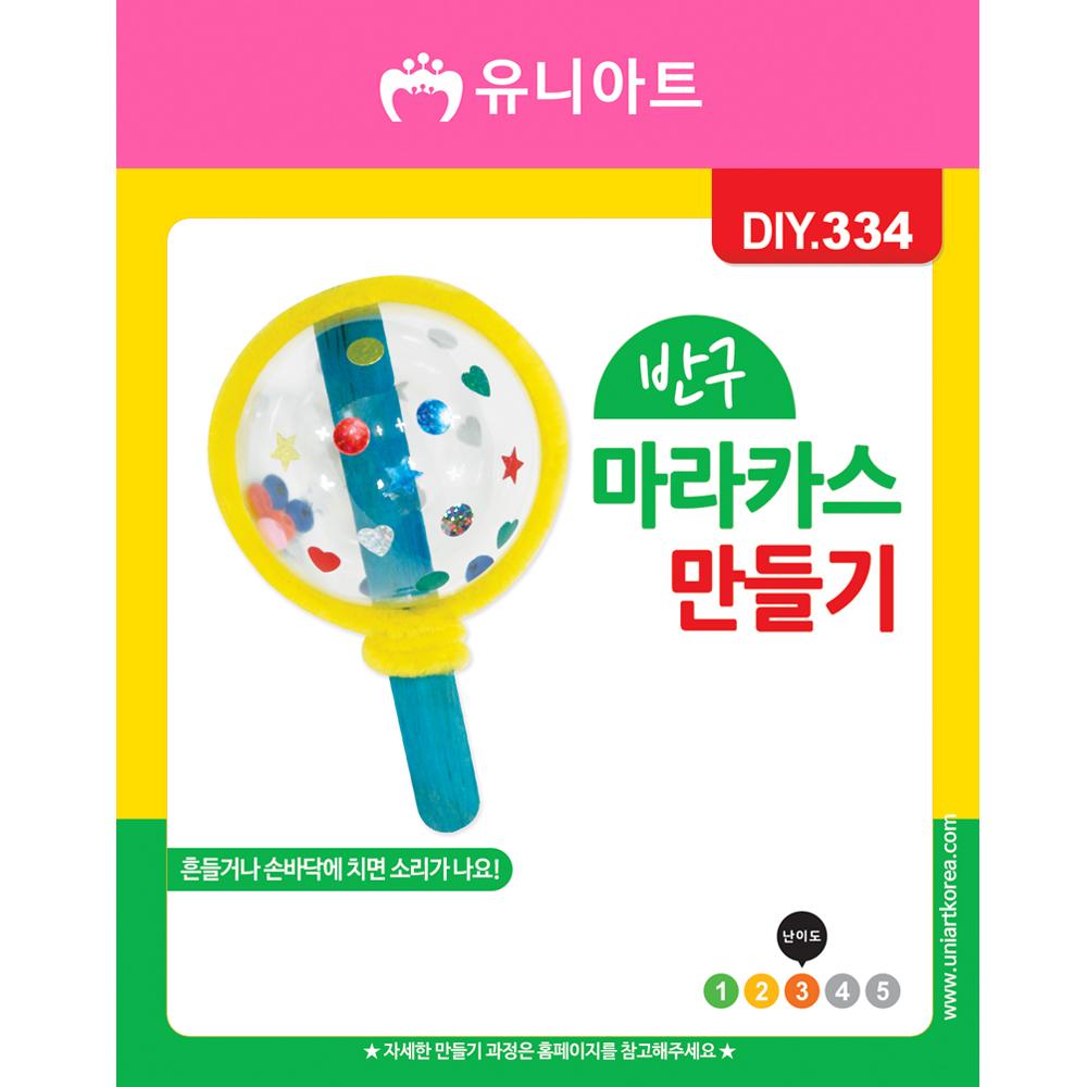 [아트공구][유니네1217]DIY334 반구마라카스만들기