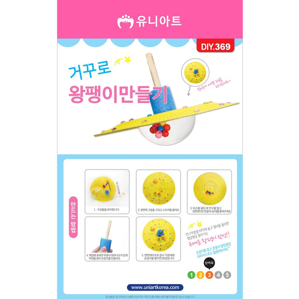 [아트공구][유니네1215]DIY369 거꾸로왕팽이만들기