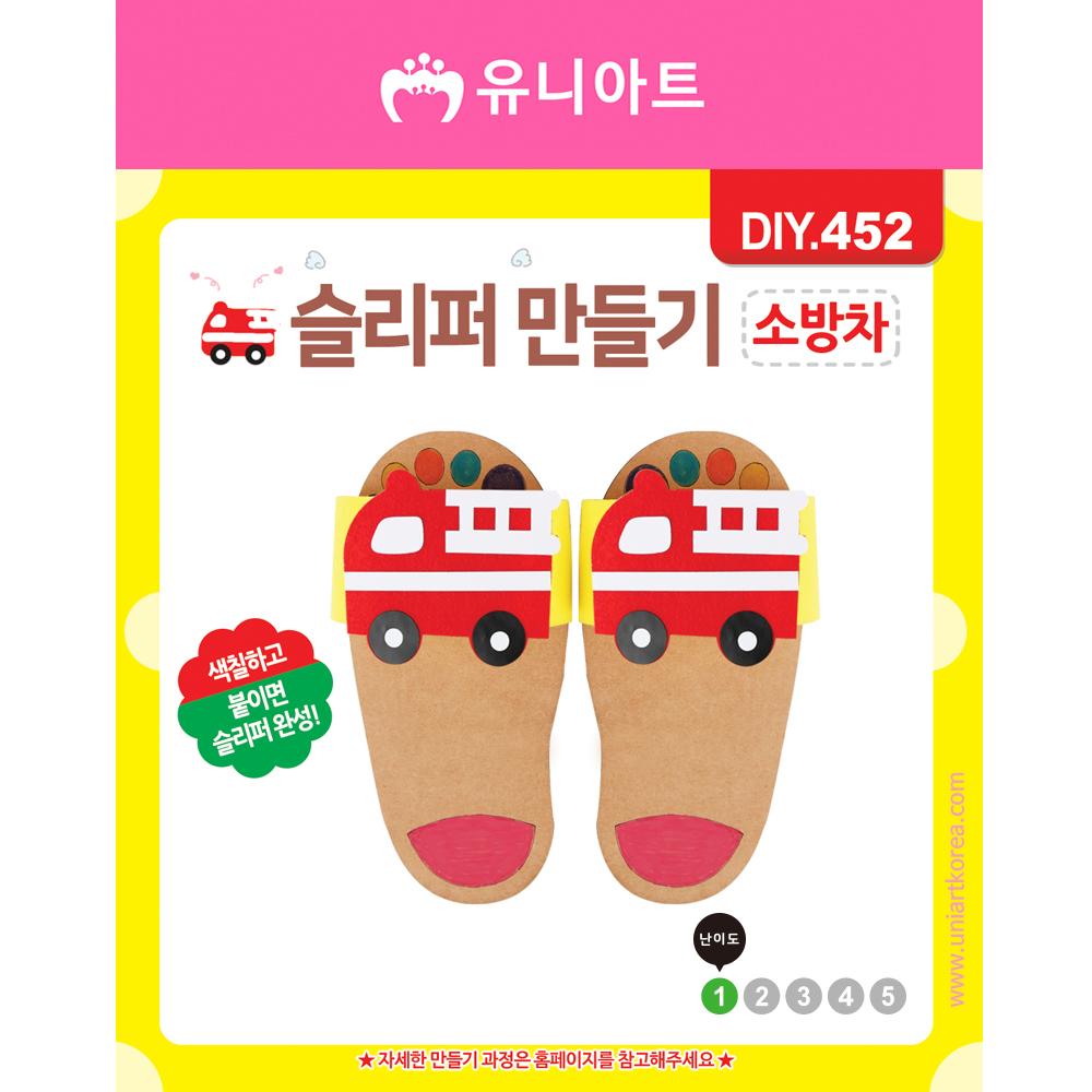 [아트공구][유니네1213]DIY452 슬리퍼만들기 소방차