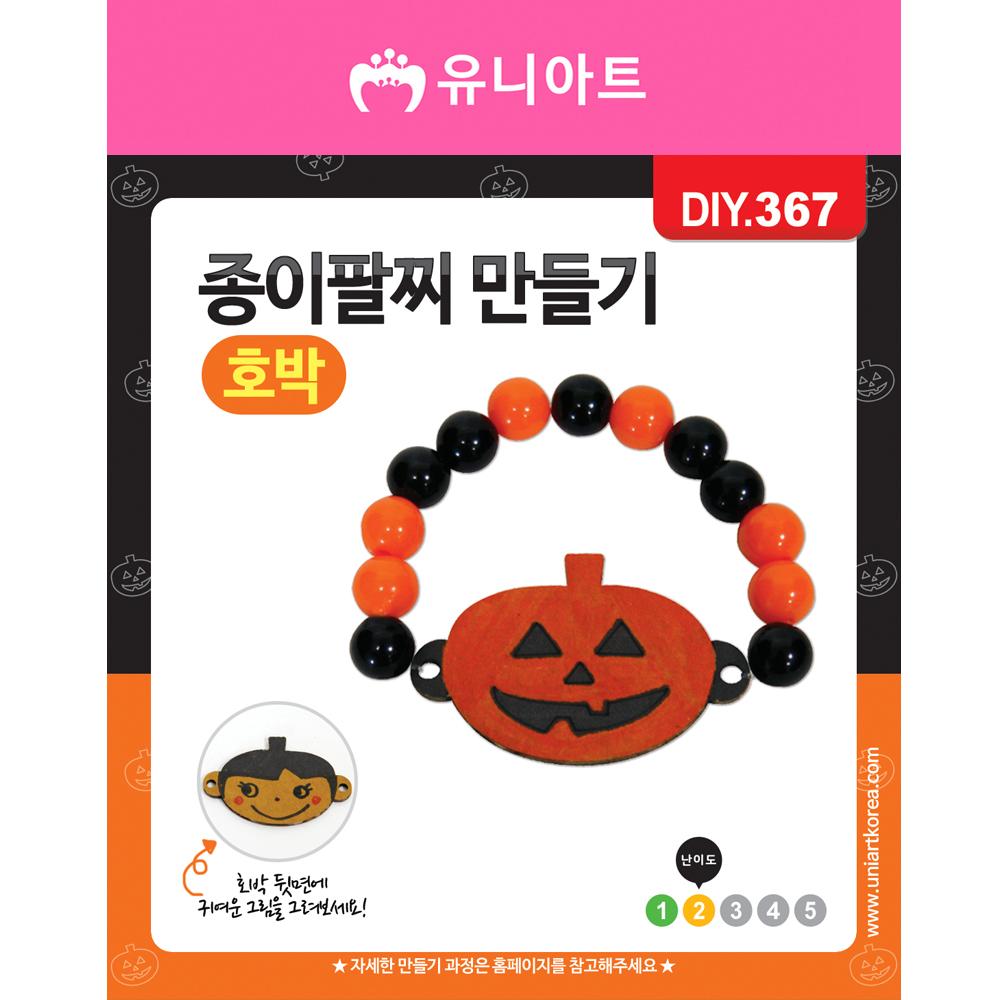 [아트공구][유니네1212]DIY367 종이팔찌만들기 호박