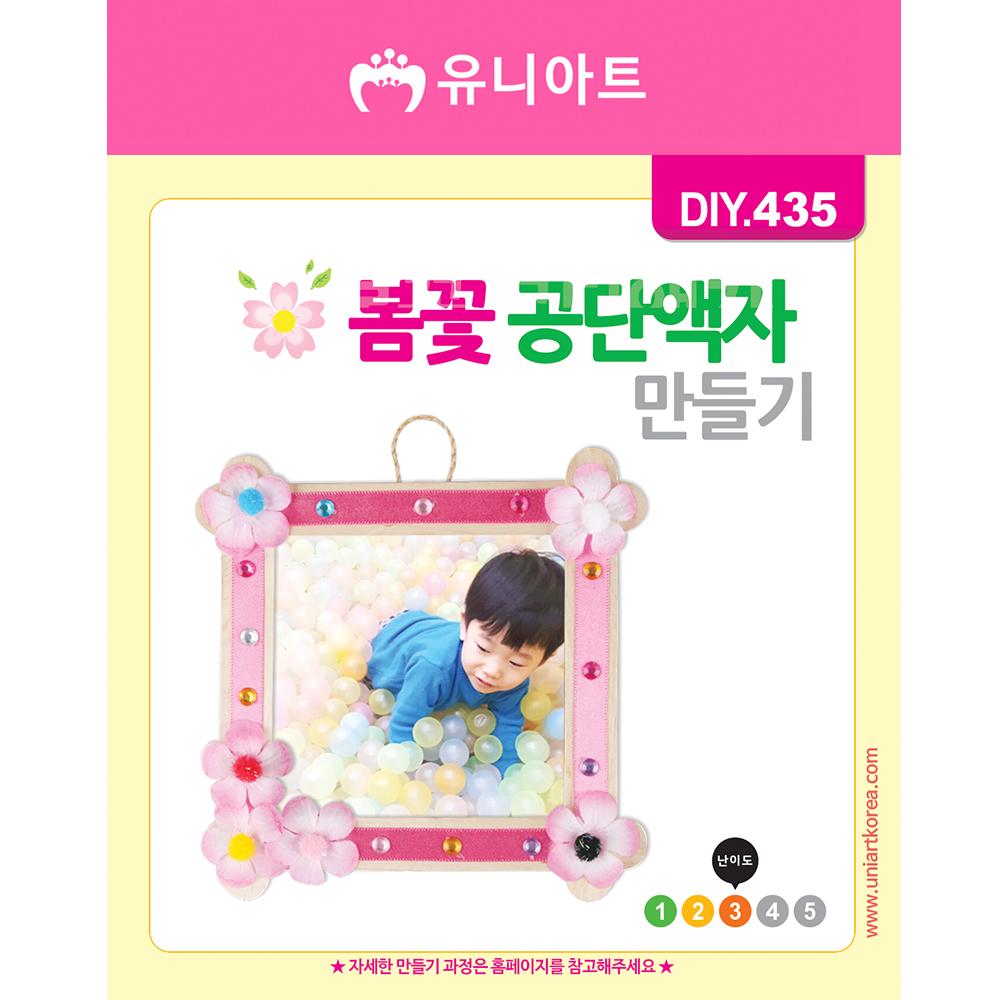 [아트공구][유니네1211]DIY435 봄꽃공단액자만들기