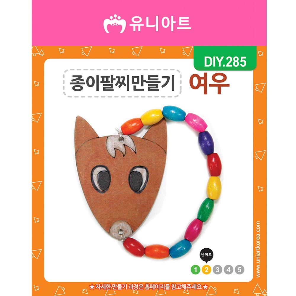[아트공구][유니네1210]DIY285 종이팔찌만들기 여우