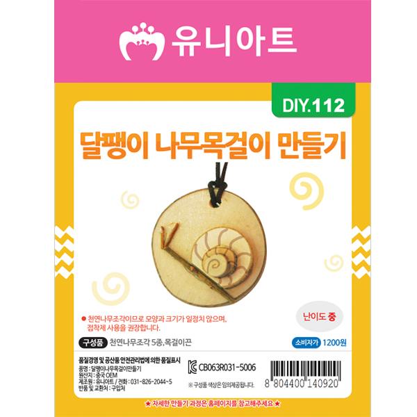 [아트공구][유니네1208]DIY112 달팽이나무목걸이만들기