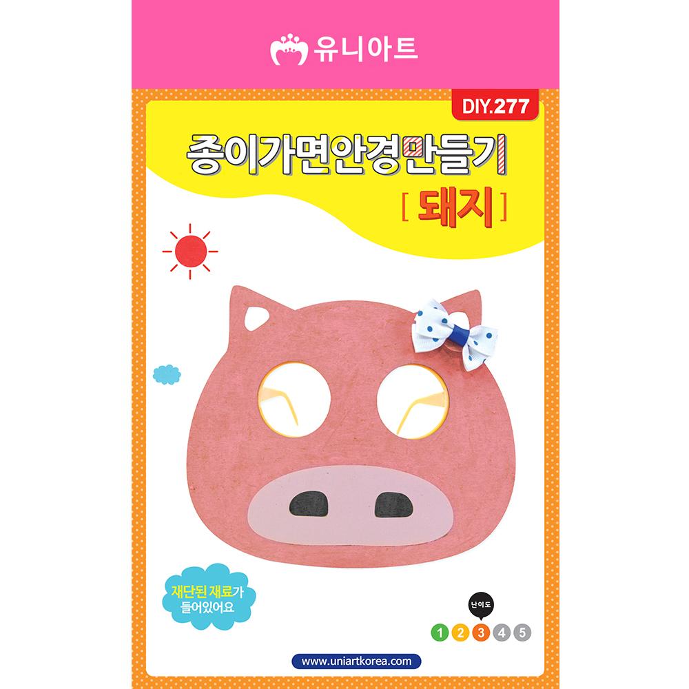 [아트공구][유니네1203]DIY277 종이가면안경만들기 돼지