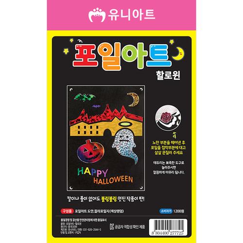 [아트공구][유니네1202]포일아트 할로윈