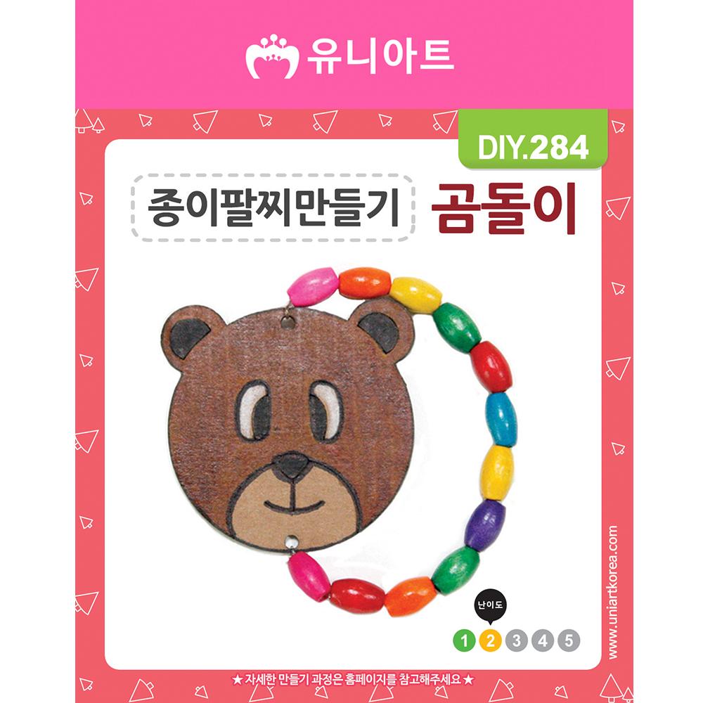 [아트공구][유니네1201]DIY284 종이팔찌만들기 곰돌이