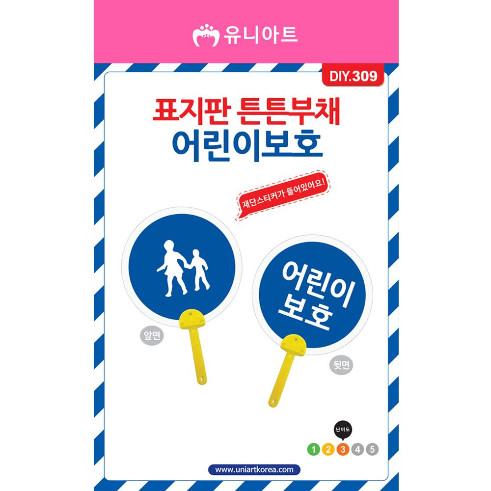 [아트공구][유니네1199]DIY309 표지판튼튼부채만들기 어린이보호