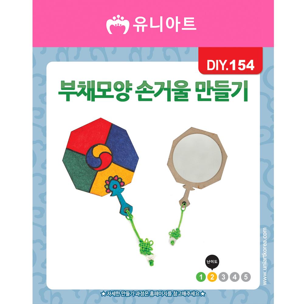 [아트공구][유니네1197]DIY154 팬시우드004부채모양손거울만들기