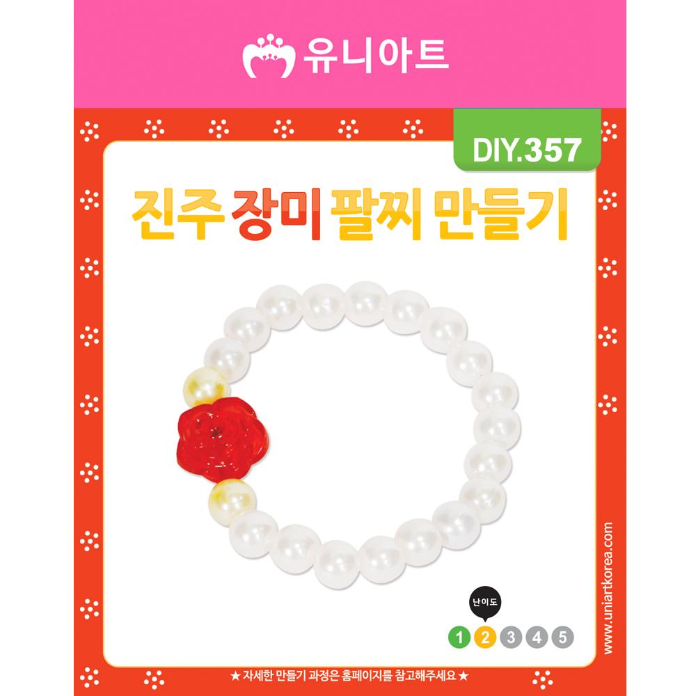 [아트공구][유니네3015]DIY357 1000 진주장미팔찌만들기