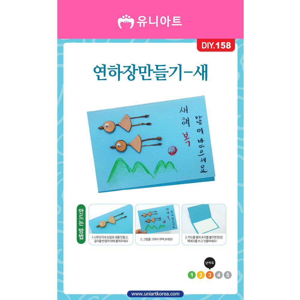 [아트공구][유니네1076]DIY158 연하장만들기 새