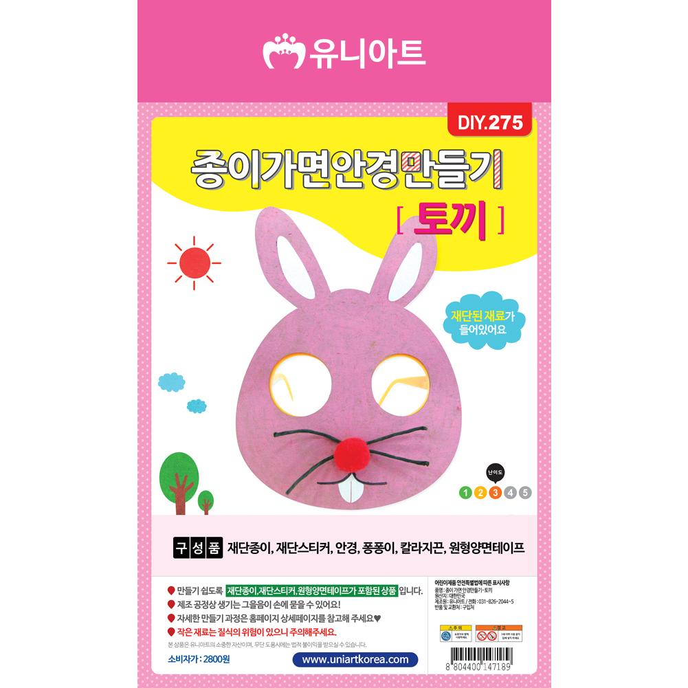 [아트공구][유니네1073]DIY275 종이가면안경만들기 토끼