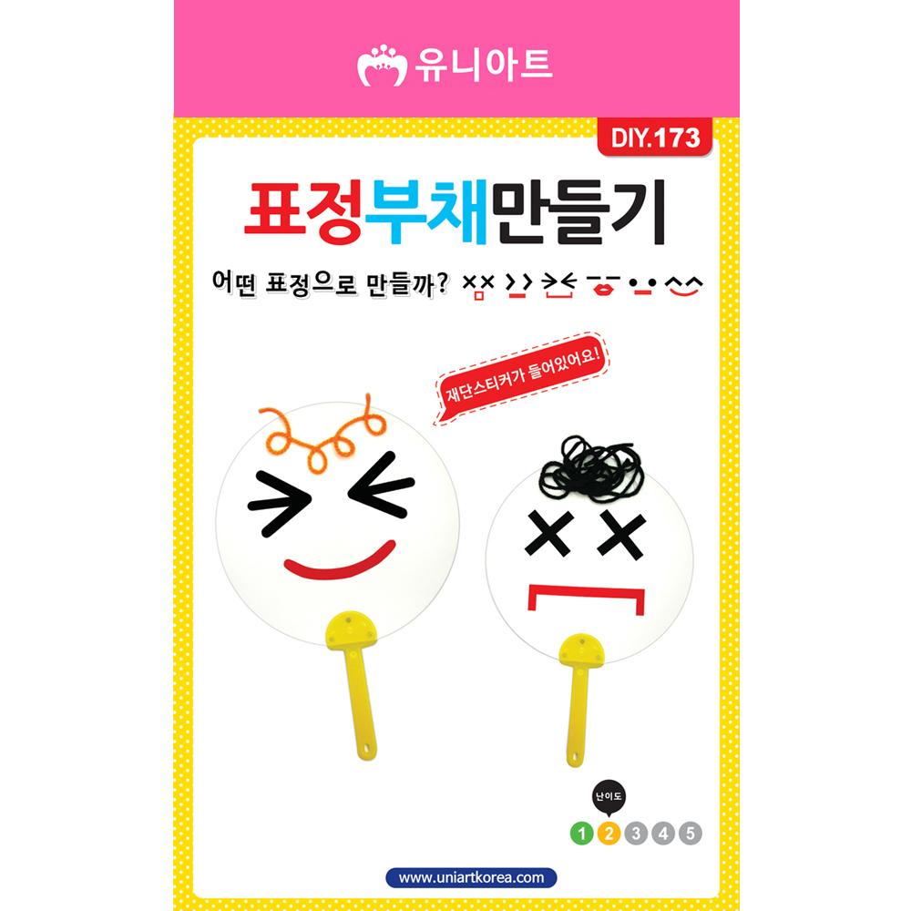 [아트공구][유니네1071]DIY173 표정부채만들기