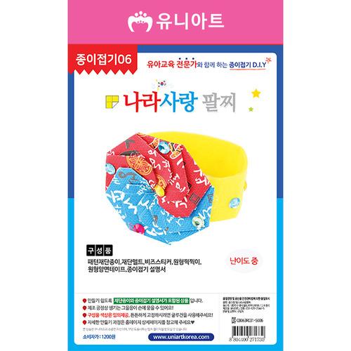 [아트공구][유니네1069]종이접기06 나라사랑팔찌만들기