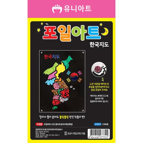 [아트공구][유니네995]포일아트 한국지도