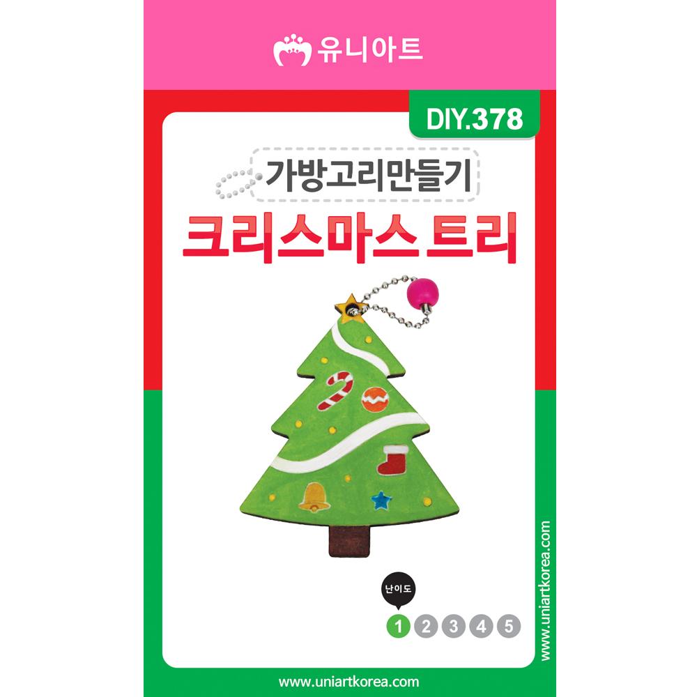 [아트공구][유니네1068]DIY378 가방고리만들기 크리스마스트리