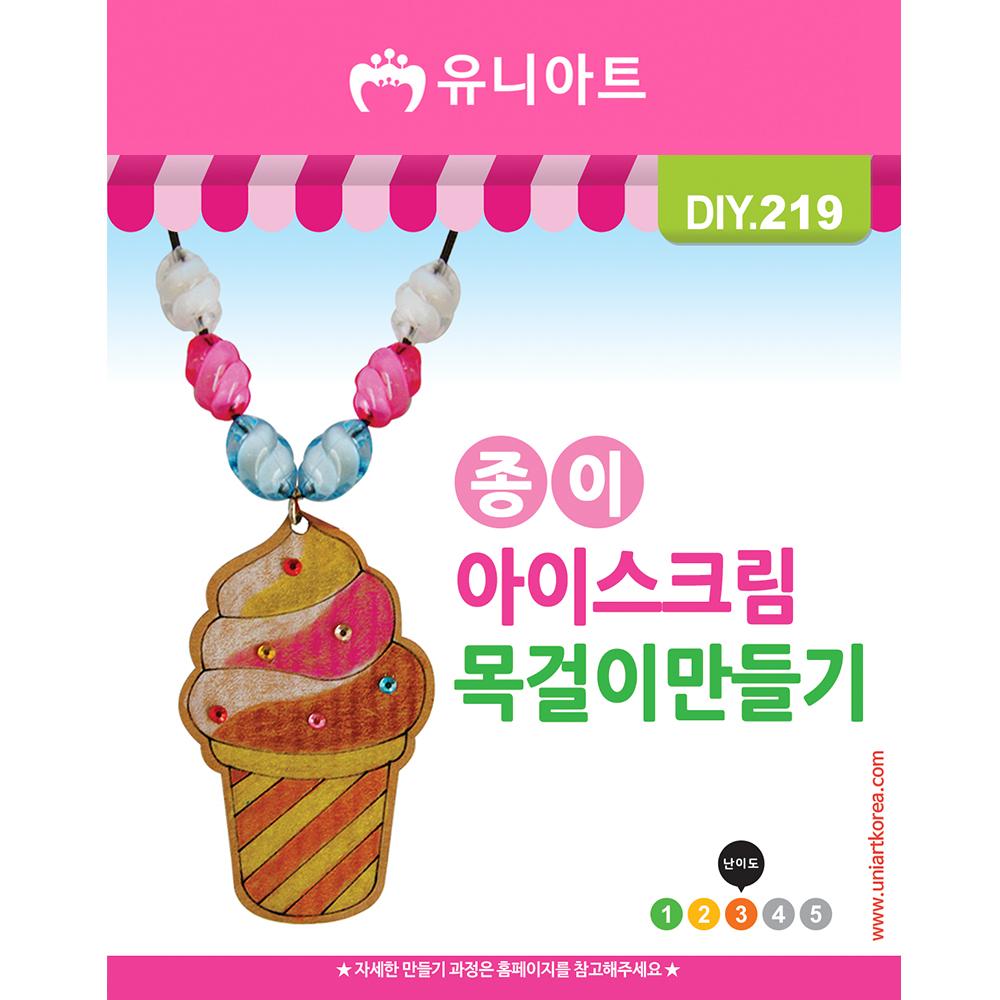 [아트공구][유니네1060]DIY219 종이아이스크림목걸이만들기