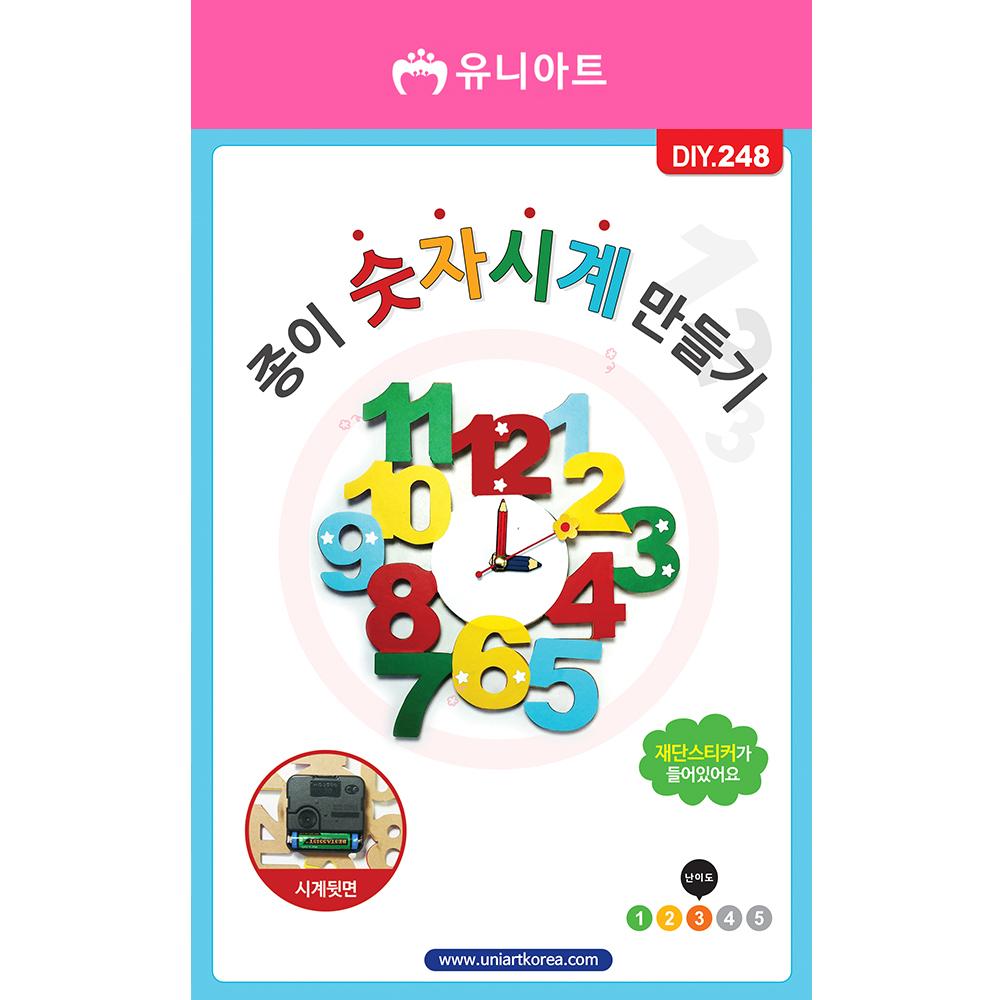 [아트공구][유니네1059]DIY248 종이숫자시계만들기