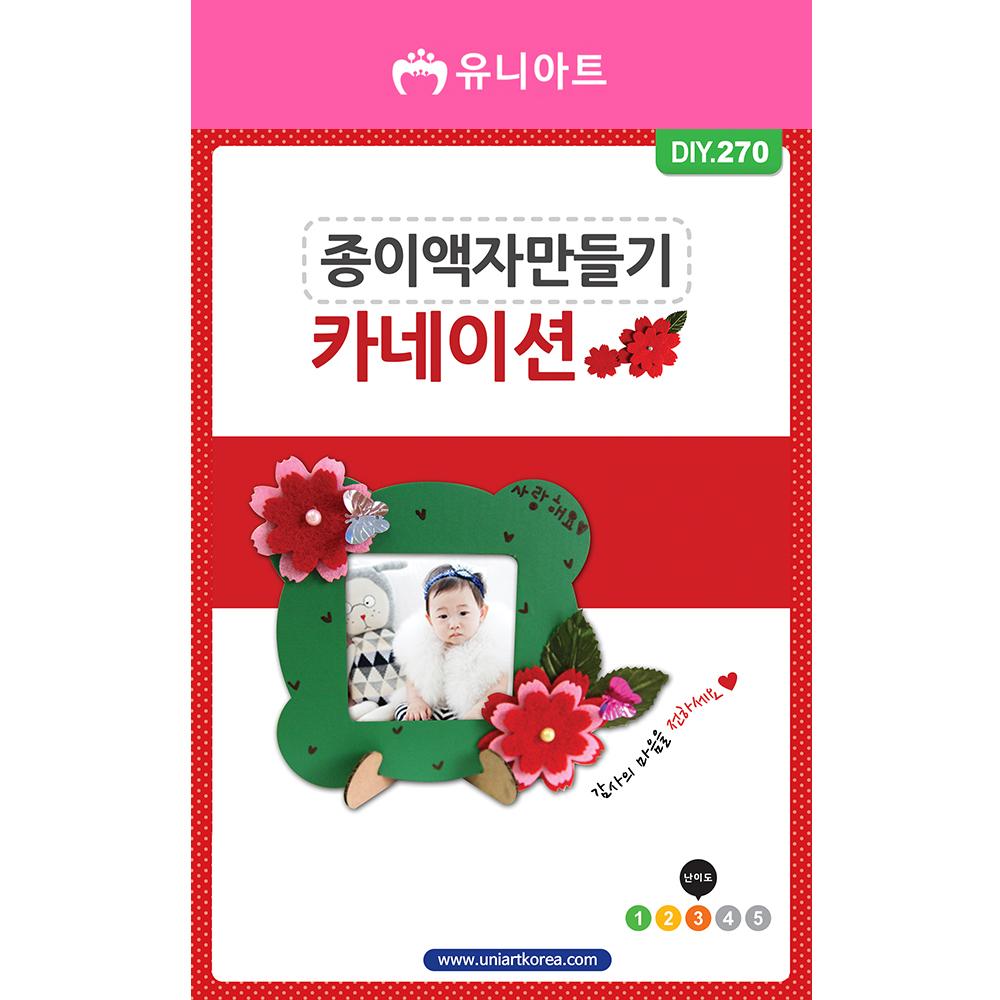 [아트공구][유니네1058]DIY270 종이액자만들기 카네이션