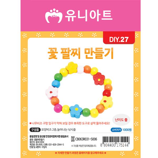 [아트공구][유니네1057]DIY027 꽃팔찌만들기