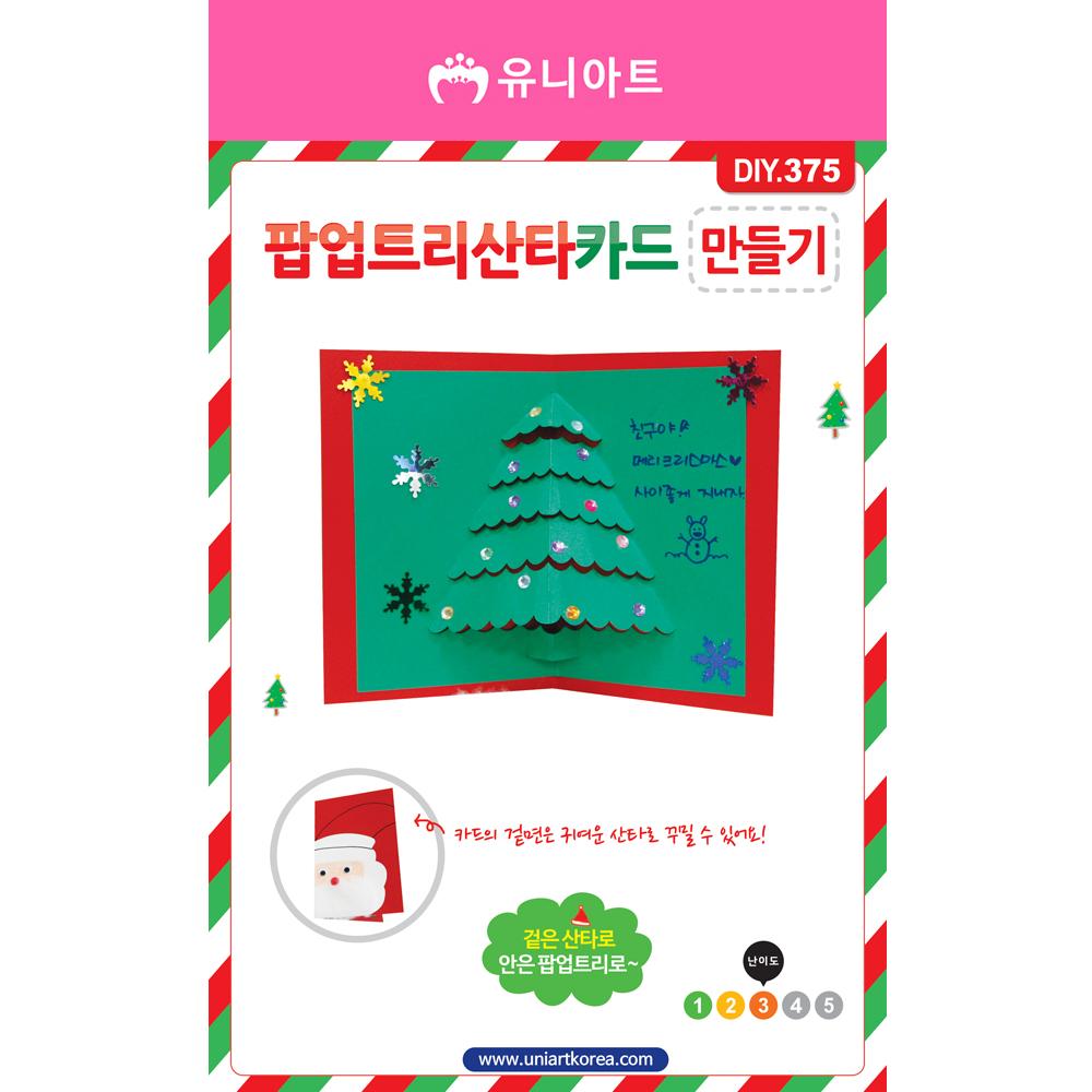 [아트공구][유니네1054]DIY375 팝업트리 산타카드만들기