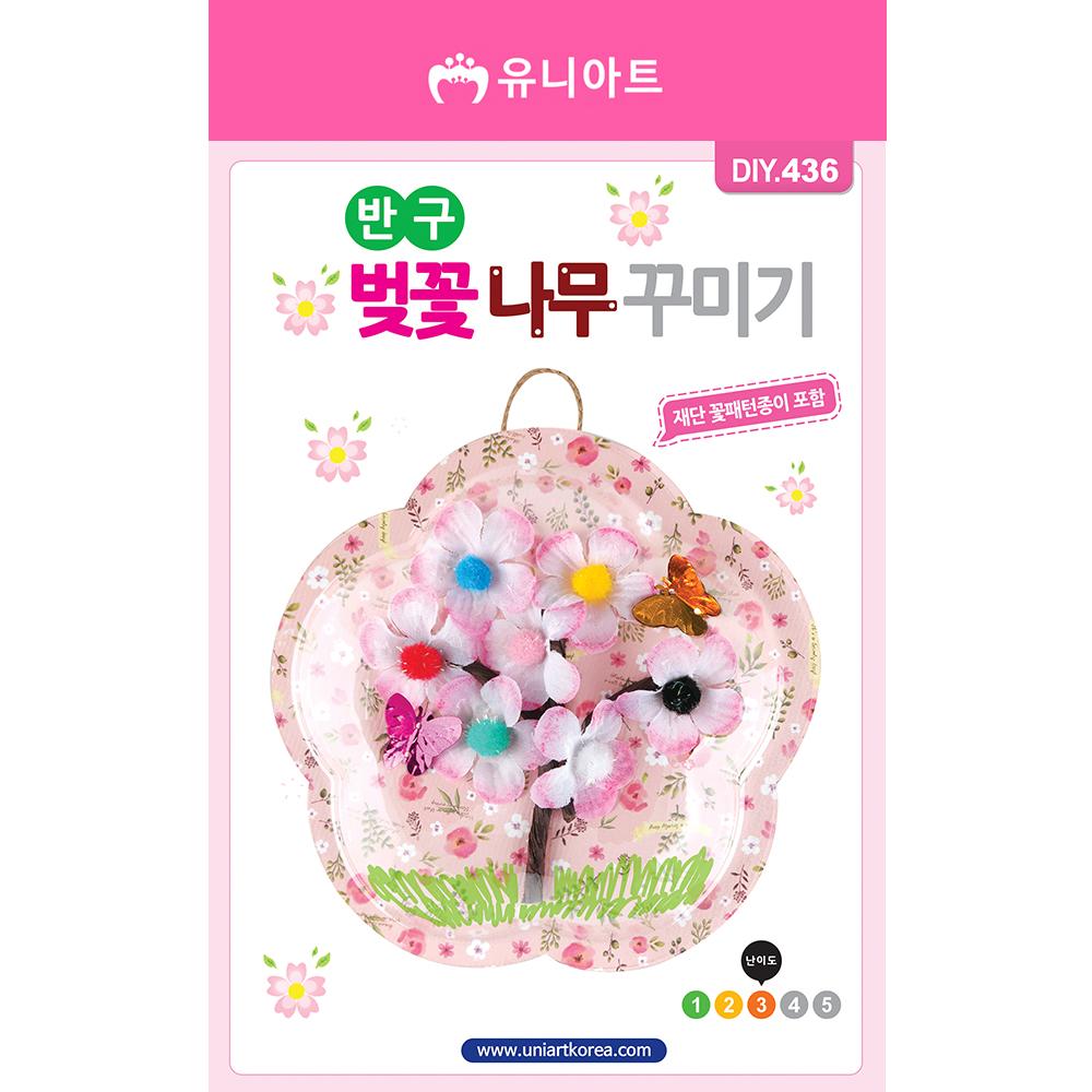 [아트공구][유니네1050]DIY436 반구벚꽃나무꾸미기