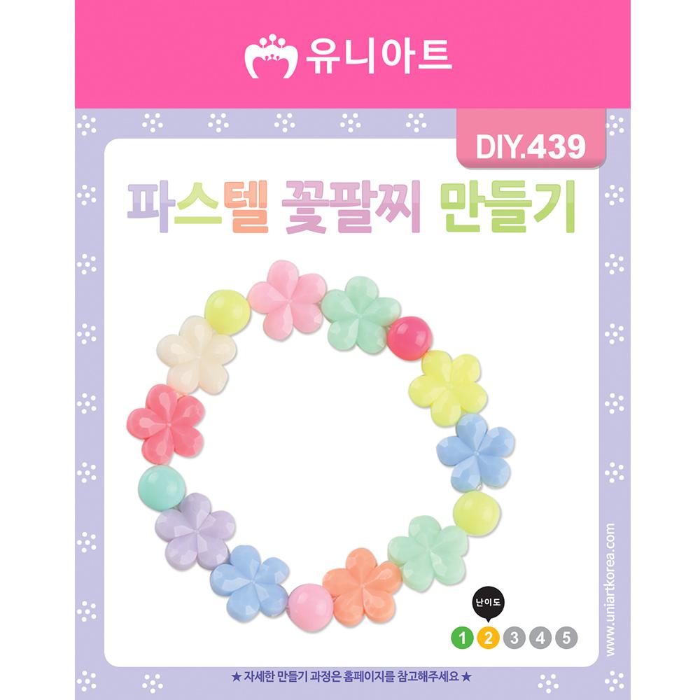 [아트공구][유니네1048]DIY439 파스텔꽃팔찌만들기