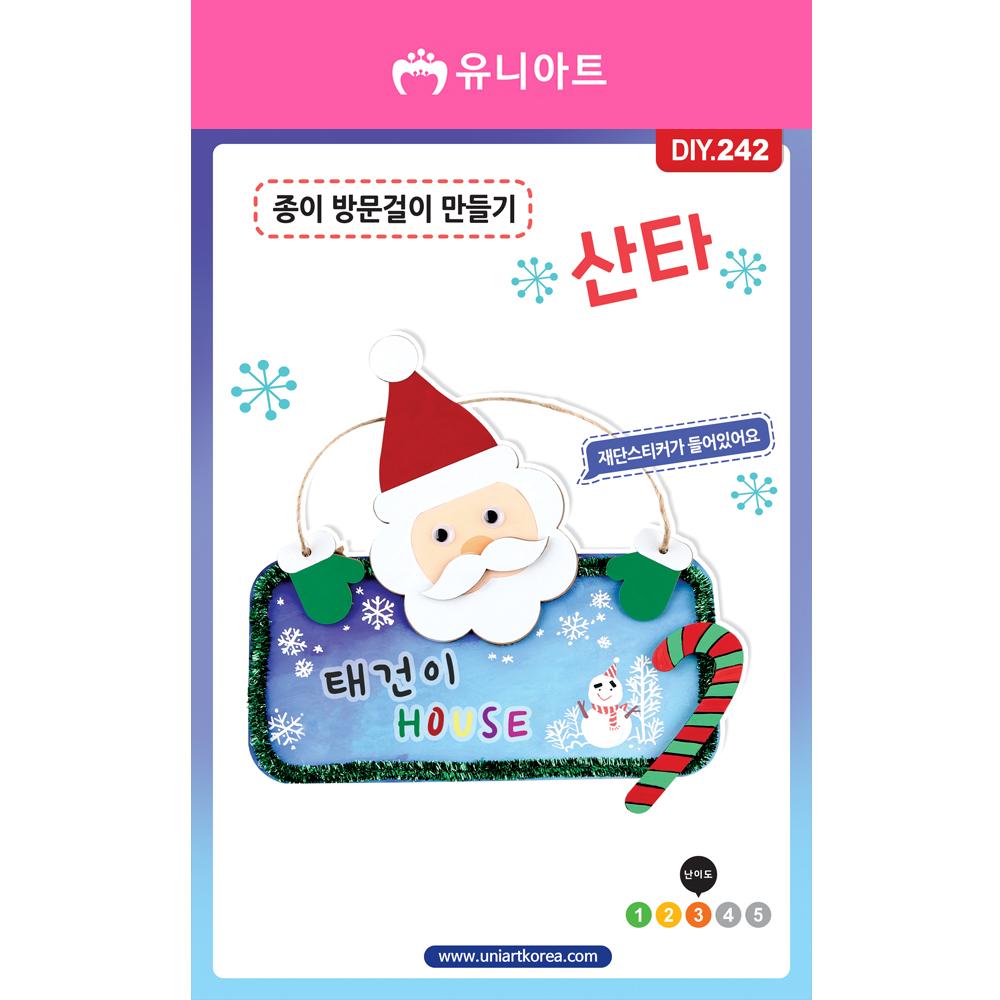 [아트공구][유니네1047]DIY242 종이방문걸이만들기 산타
