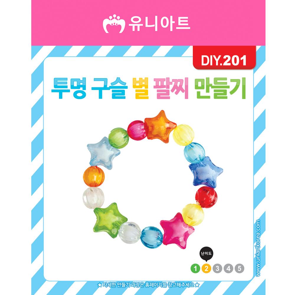 [아트공구][유니네1044]DIY201 투명구슬별팔찌만들기
