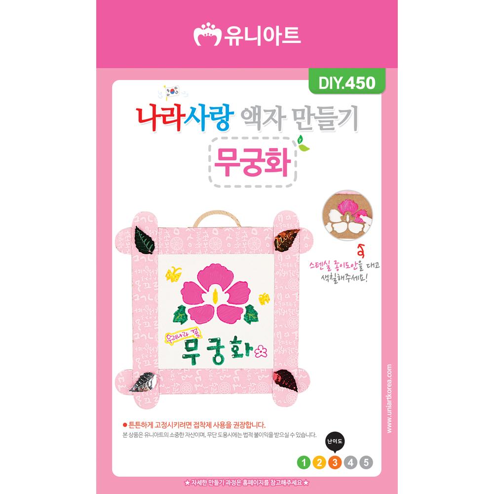 [아트공구][유니네1043]DIY450 나라사랑액자만들기 무궁화