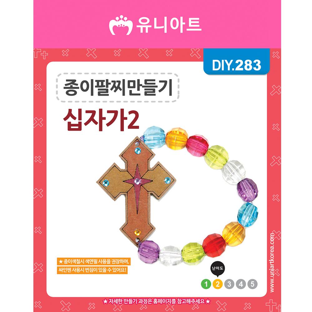 [아트공구][유니네1040]DIY283 종이팔찌만들기 십자가2번