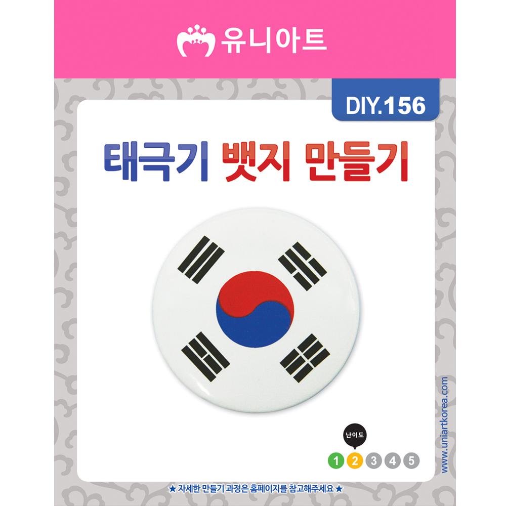 [아트공구][유니네1038]DIY156 태극기뱃지만들기