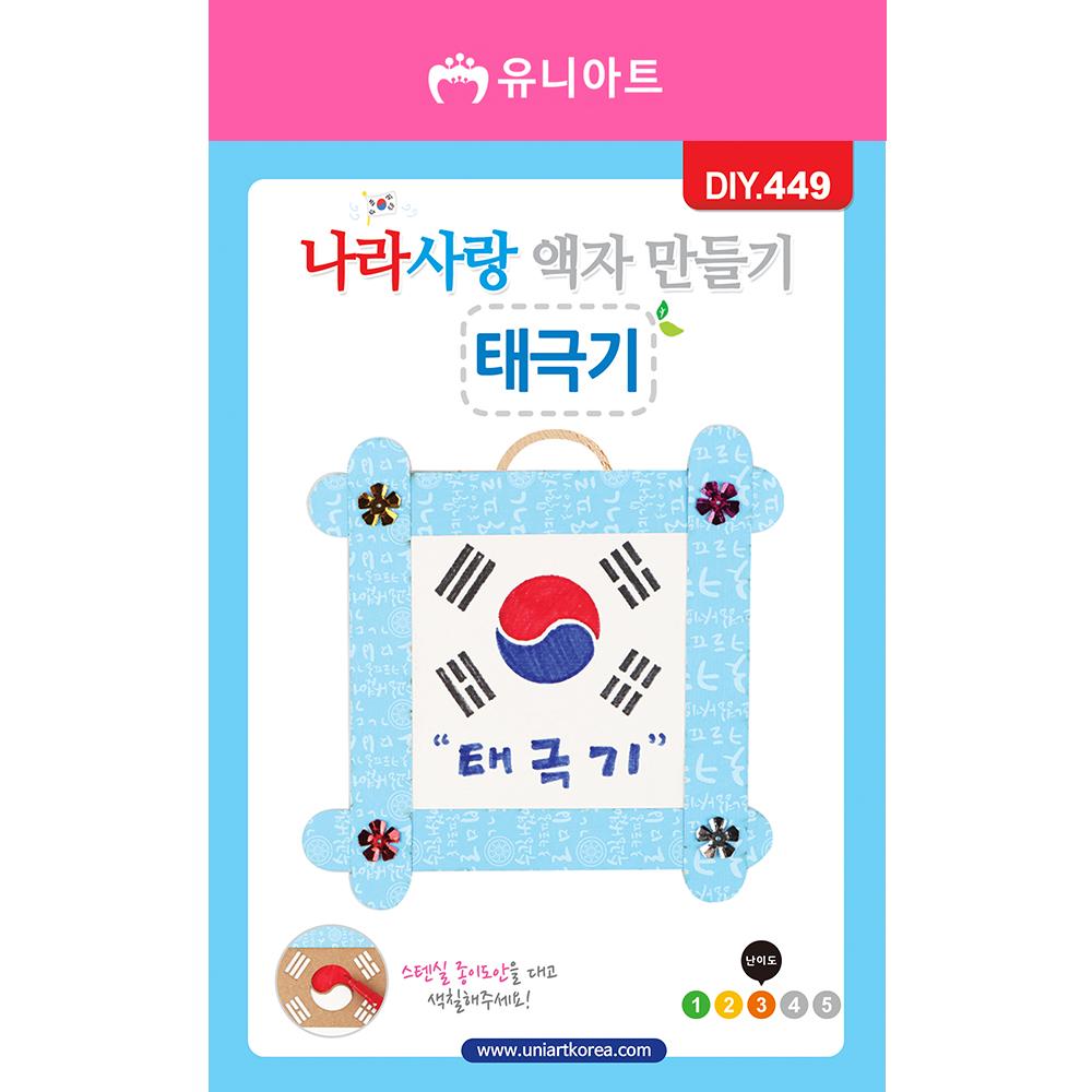 [아트공구][유니네1037]DIY449 나라사랑액자만들기 태극기