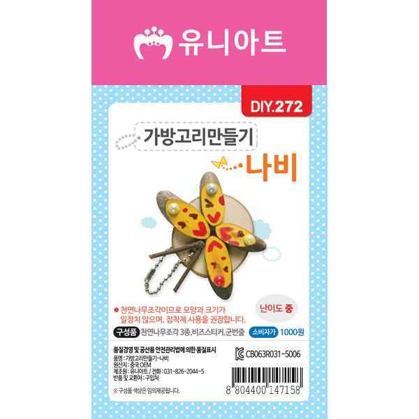 [아트공구][유니네1036]DIY272 가방고리만들기 나비