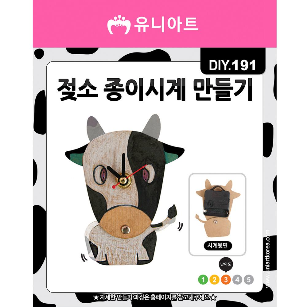 [아트공구][유니네1033]DIY191 젖소종이시계만들기