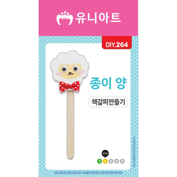 [아트공구][유니네1031]DIY264 종이양책갈피만들기
