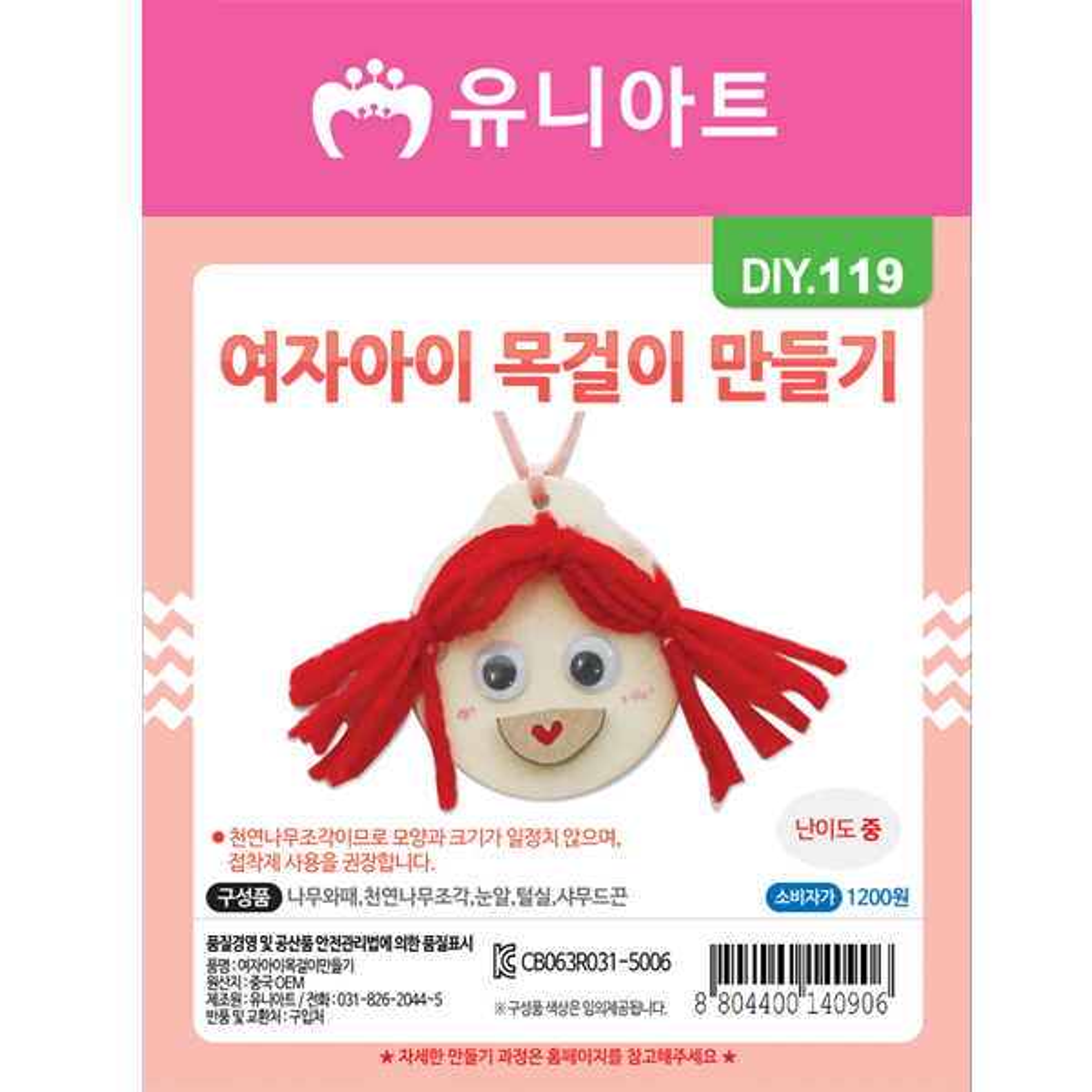 [아트공구][유니네1029]DIY119 여자아이목걸이만들기