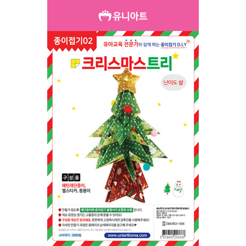 [아트공구][유니네1027]종이접기02 크리스마스트리만들기