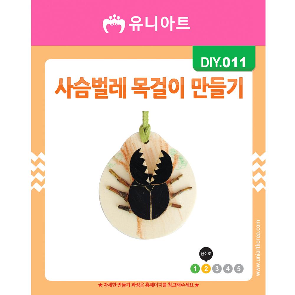 [아트공구][유니네1022]DIY011 사슴벌레목걸이만들기