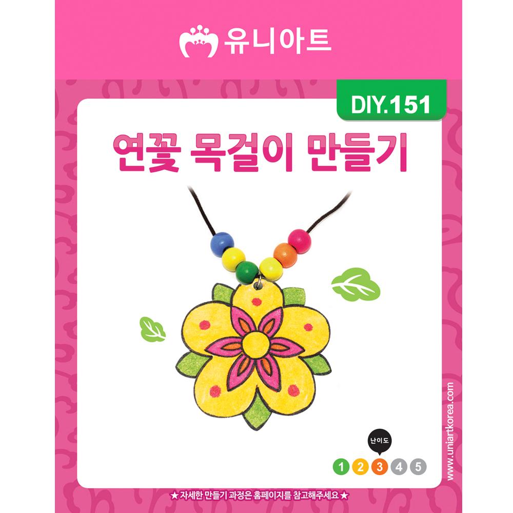 [아트공구][유니네1021]DIY151 팬시우드001연꽃목걸이만들기