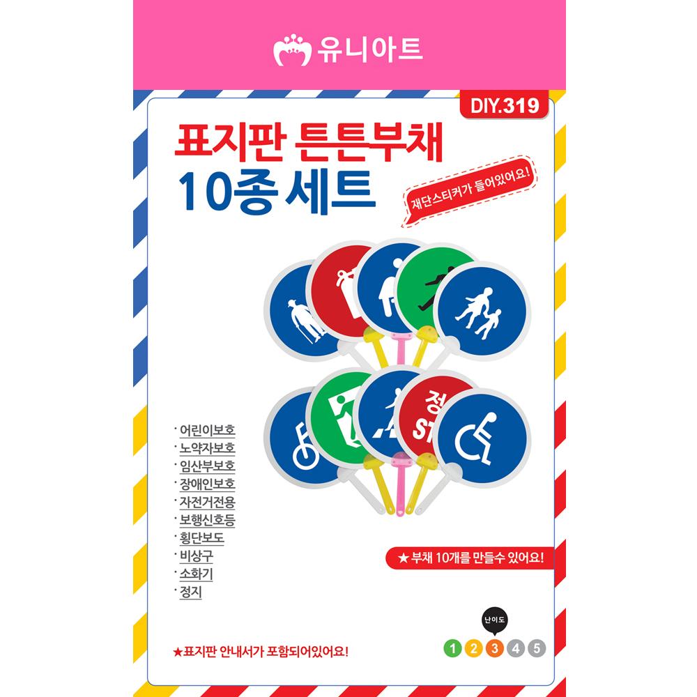 [아트공구][유니네1020]DIY319 1표지판튼튼부채만들기 10종