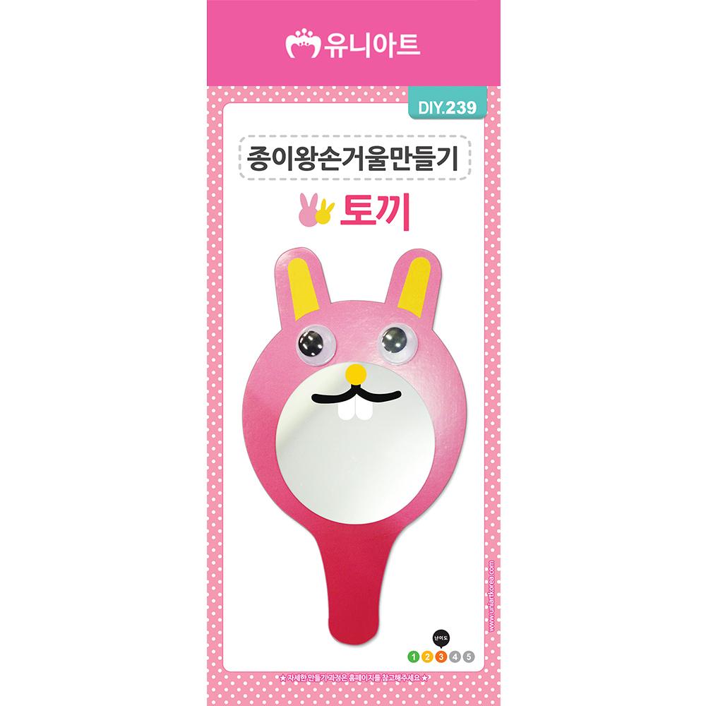 [아트공구][유니네1019]DIY239 종이왕손거울만들기 토끼